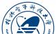 桂林电子科技大学——副理事长单位