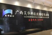 广西昊华科技股份有限公司——常务理事单位