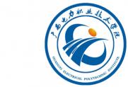 广西电力职业技术学院——理事单位
