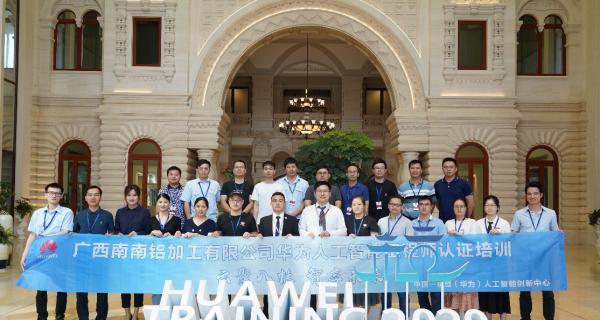 广西南南铝加工有限公司-华为人工智能工程师认证培训班圆满结课