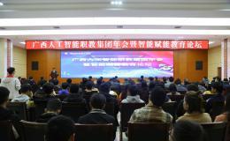 廣西人工智能職業教育集團第一屆年會暨智能賦能教育論壇在南職院舉行
