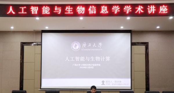生物医学信息学专委会到广西民族师范学院举办讲座