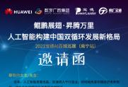 会议邀请   2021宝德AI百城巡展(南宁站)活动