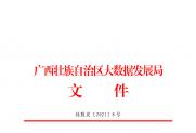 【项目申报】关于申报中国—东盟信息港鲲鹏生态创新中心2021年...的通知