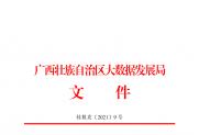【项目申报】关于申报中国—东盟(华为)人工智能创新中心...补贴的通知