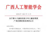【公示】关于第十六届宋庆龄少年儿童发明奖广西区赛获奖名单的公示