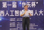 """第一届""""优乐杯""""广西人工智能机器人大赛成功举办"""