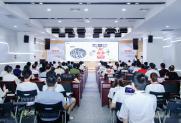 中国-东盟数字创新大赛(人工智能赛道)发布会在南宁召开