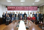 党旗领航——智慧医疗与大健康领域分会走进桂林医学院及附属医院