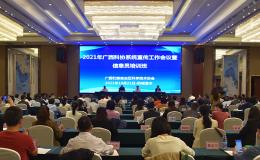 学会参加2021年广西科协系统宣传工作会议暨信息员培训班
